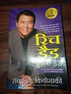 Rich Dad Poor Dad (in Hindi)