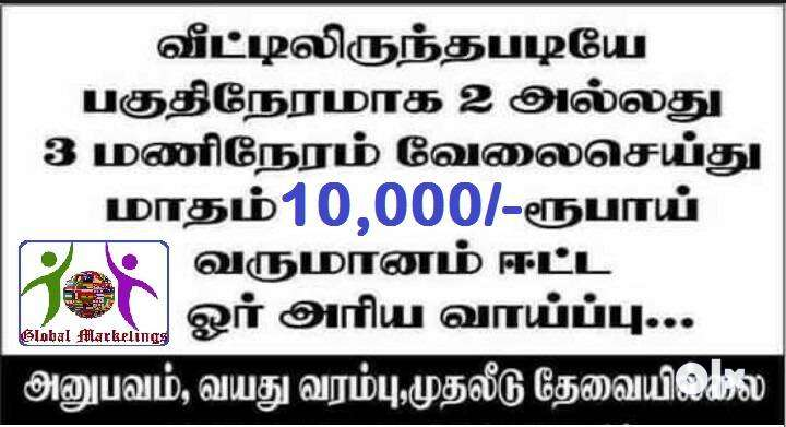 Eacy tamil telecaller jobs - work from home-Daily 1hour (10,000/PM) 0
