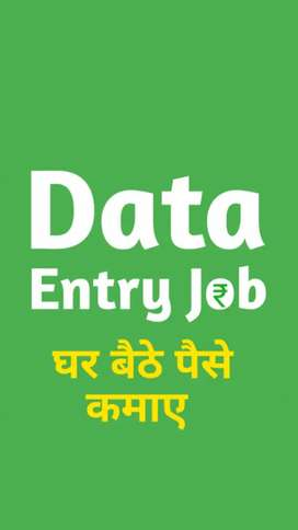 Data entry job PC or lep must