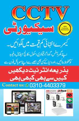 CCTV Camera System and Online on Mobile and Laptop