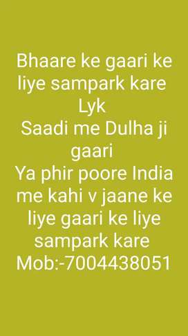 Bhare ke car ke liye sampark kare
