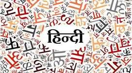 Spoken (  hindi)