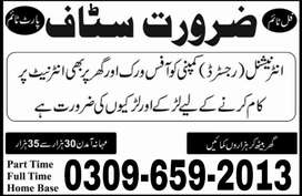 Online Part Time/Full time/Home Base jobs in Lahore