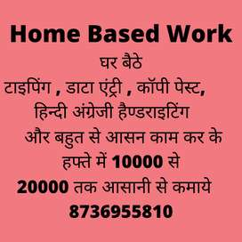 Home Based Typing And Writing Job