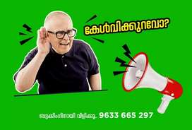 Hearing aid (കേൾവി സഹായി)