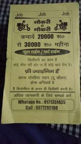 Delivery boy ki job hai 14 rupee per paket milega