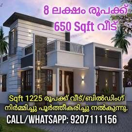 House for ₹ 1225/Sqft Full Finishing , 650Sqft 2BHK House @ 8 Lakhs