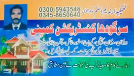 Sargodha Construction Company