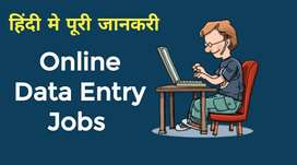DATA Entry Work from Home Earn Good Money
