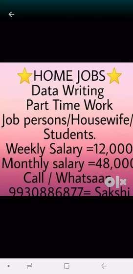 Home writing job