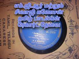 Wanted Gramophone 78Rpm Tamil songs Record Wanted