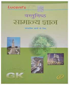 Lucent Objective GS Book for competitive exam