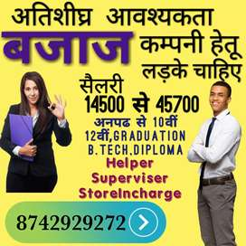 URGENT REQUIREMENT BAJAJ COMPANY