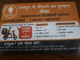 Swiggy food delivery compny
