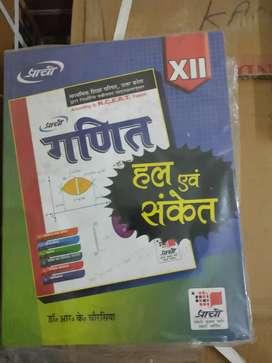 Class 12th maths guide by Dr.R.K. Chaurasia