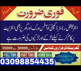 Only for Lahore students/ Teacher/ Male/female are apply now