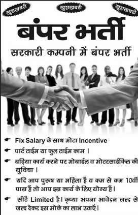 Join as lic advisior with 6000 stipend