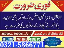 Female & Male staff required for Office management and online iobs