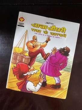 Chacha Chaudhary Aur Raka 8 in 1 Comics