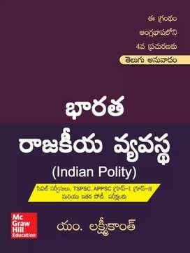 Polity laxmi kanth book
