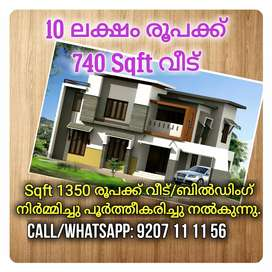 Build Your Dream Home Only Rs.1350/Sqft. 740Sqft House Rs.10 Lakhs