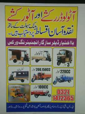 All type of Rickshaw available on cash Ad easy instalment