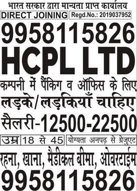 HCPL LTD JOBS OPENING