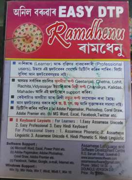 Ramdhenu Easy DTP software
