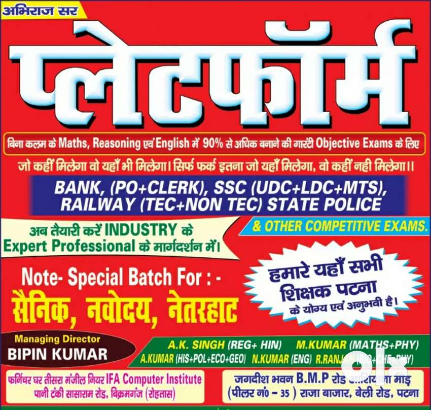 HOME TUTION BANK RLY SSC TEACHER ETC 0