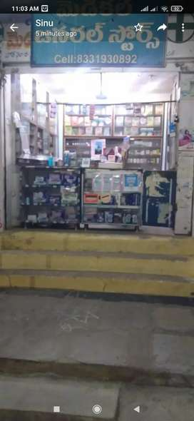 Sri sai ram medical and general stores