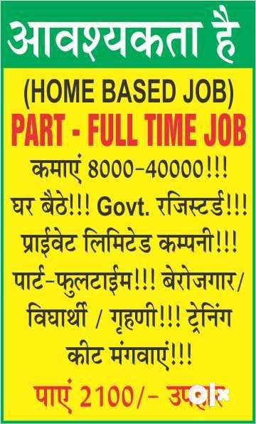 Extra Income Upto Rs 40000/- in Part Time/Full Time Job 0