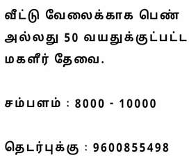 House keeper maid wanted salary Rs.8000 to 10000 monthly.
