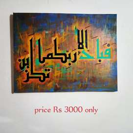 paintings and Arbi calligraphy