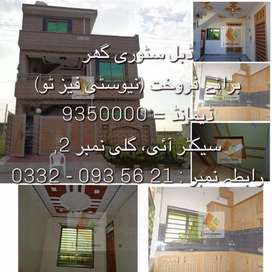 New City House For Sale