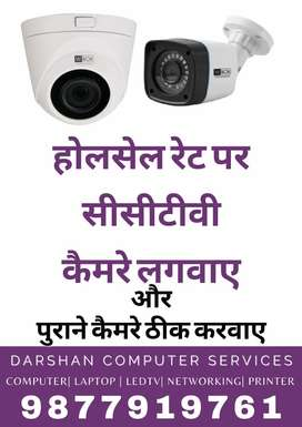 Cctv camera, Computer, Laptop, Networking On Site Services