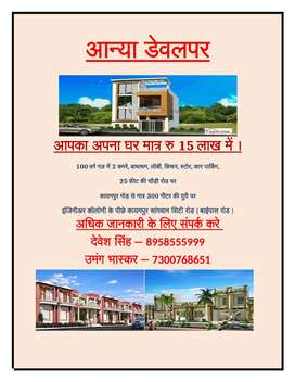 Plot & Home On Ramghat Road