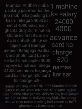 Dibba packing job 24000 ka 7 ghanta