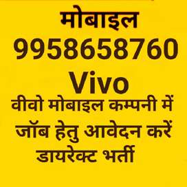 Joining started in vivo mobile company now call 99586/58760 and join