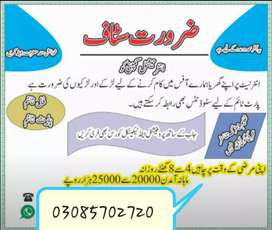 Job For Online Male And Females