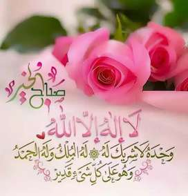 Quraan Majeed k leye ab online b tuition or Home Tuition k leyeee hmar