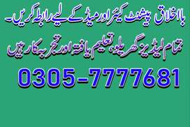 MAID & PATIANT CARE AVAILABLE