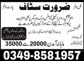 Part time and home base job for students, teachers and house wife's