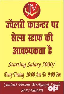 Required Girls for jewellery counter in 1-India Family Mart Ashiyana