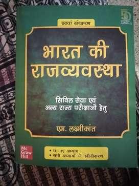Upsc epfo book
