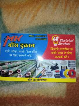 I am electrical mechanic house wiring and home service