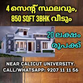Rs.20 Lakhs(3BHK New House+4Cent Plot with All facilities)