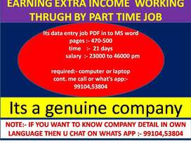 Home base offline job data entry job, work from home.