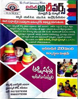 Wanted teacher For Pre kg 1st n 2nd classes
