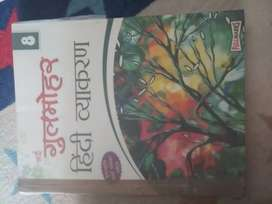 It is a hindi book class 8