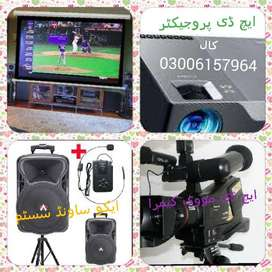 all saund system hd camras hd proeocter all a to z itimes